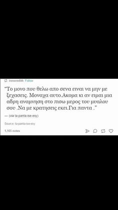 Greek Quotes, Me Quotes, How Are You Feeling, Letters, Feelings, Fall, Autumn, Lettering, Letter