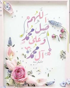 """""""What has been said about Prophet Muhammad peace be upon him? Sayings and actions of the enemies of Prophet Muhammad. Islamic Posters, Islamic Phrases, Islamic Messages, Beautiful Islamic Quotes, Islamic Inspirational Quotes, Islamic Images, Islamic Pictures, Islamic Whatsapp Dp, Love My Parents Quotes"""