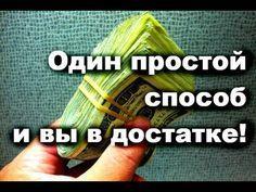 В вашем кошельке всегда будут водиться деньги. Один простой способ – и вы в достатке! # топ5хайп - YouTube Runes, Google Drive, Youtube, Money, Magick, Abundance, Tejido, Learn Sign Language, Spiritual