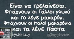 Funny Status Quotes, Funny Greek Quotes, Greek Memes, Funny Statuses, Sarcastic Quotes, Stupid Funny Memes, Funny Texts, Speak Quotes, Dark Jokes
