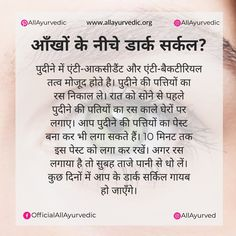 Natural Health Tips, Good Health Tips, Health And Beauty Tips, Natural Skin Care, Beauty Tips For Glowing Skin, Beauty Tips For Face, Home Health Remedies, Natural Health Remedies, Ayurvedic Remedies