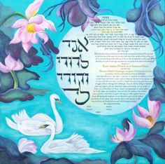 Lotus ketubah -- This dreamy, colorful ketubah features swans, who mate for life. It will remind you of the daily pleasures and the miracle of love that will continue to grow in your new life together