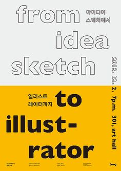 from idea sketch to adobe tools - 브랜딩/편집