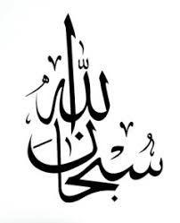 Png Allah Muhammad