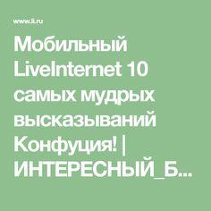 Мобильный LiveInternet 10 самых мудрых высказываний Конфуция!   ИНТЕРЕСНЫЙ_БЛОГ_ЛесякаРу - ИНТЕРЕСНЫЙ БЛОГ Лесяка.Ру  