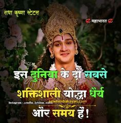 Radha Krishna Shayari, Best of Radha Krishna Love Story Quotes in Hindi Motivational Thoughts In Hindi, Hindi Good Morning Quotes, Motivational Picture Quotes, Good Thoughts Quotes, Hindi Quotes On Life, Karma Quotes, Life Lesson Quotes, Reality Quotes, Life Quotes