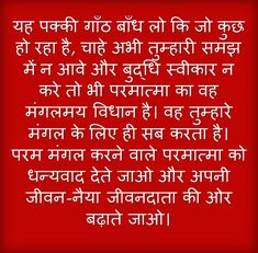 Love Quotes In Hindi, Motivational Quotes In Hindi, Inspirational Quotes, General Knowledge Facts, Knowledge Quotes, Strong Quotes, Wise Quotes, Geeta Quotes, Positive Energy Quotes