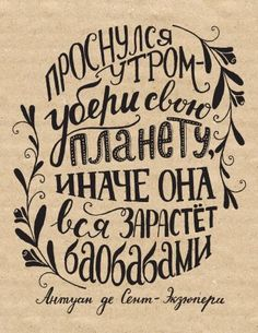Тетрадь Леттеринг. Экзюпери (48 л., клетка) Graph Design, Some Words, Good Advice, Motivation Inspiration, Hand Lettering, Texts, Poems, Typography, Letters