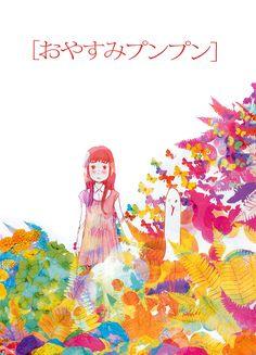 NOWHERE GRRRL: Reseña: Oyasumi Punpun, de Asano Inio
