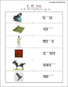 Printable Hindi matra worksheets to practice badi ee ki matra, can be used by Grade 1 kids or those learning the Hindi language. Worksheets For Class 1, Hindi Worksheets, 2nd Grade Worksheets, Writing Worksheets, Preschool Worksheets, Worksheet Works, Hindi Language Learning, Hindi Alphabet, Learn Hindi