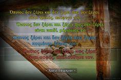 Σοφά Λόγια - 4 Σοφές συμβουλές Baseball, Sports, Hs Sports, Sport