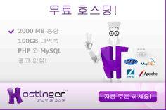 Free hosting 무료호스팅 서비스와 저렴한 도메인 사이트 Hostinger !