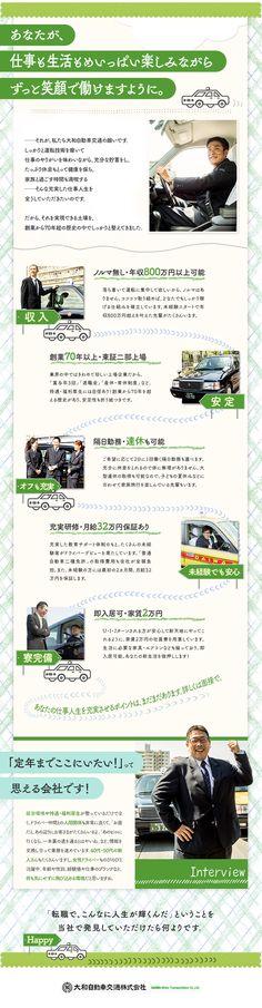 大和自動車交通株式会社【東証二部上場】/タクシー乗務員(安全運転が第一だからノルマなし/未経験者は業務開始2カ月目まで月給32万円保証)の求人PR - 転職ならDODA(デューダ)