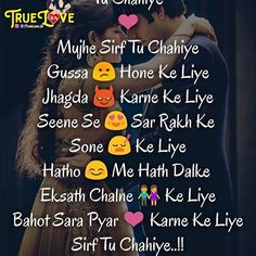 Hindi Love Quotes in English Cute Romantic Quotes, Love Romantic Poetry, Couples Quotes Love, Love Husband Quotes, Beautiful Love Quotes, Love Quotes For Him, Romantic Couples, Couple Quotes, Secret Love Quotes