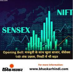 देश का शेयर बाजार कारोबारी सप्ताह के चौथे दिन (12 अगस्त, गुरुवार) मजबूती के साथ खुला। इस दौरान सेंसेक्स और निफ्टी दोनों ही हरे निशान पर रहे। बंबई स्टॉक एक्सचेंज (BSE) के 30 शेयरों पर आधारित संवेदी सूचकांक सेंसेक्स 149.92 अंक यानी कि 0.27 फीसदी ऊपर 54,675.85 के स्तर पर खुला। #ShareMarket #ShareBazaar #StockMarket #Niffty #Sensex #MarketLiveUpdates @bhaskarhindi Cricket News, Bollywood News, Business News, Sports News, Politics, Entertaining, Marketing, Funny