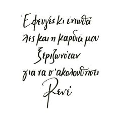 Έφυγες & ένιωθα λες & η καρδιά μου ξεριζωνόταν για να σ' ακολουθήσει (Ερχόσουν & έτρεμα πως θα με καταλάβουν απ' τον θόρυβο τόσο δυνατά που χτυπούσε) Like Me, My Love, Forever Love, Sign I, Sign Quotes, Poems, Facts, Greek, Inspire