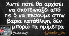 Funny Greek Quotes, Funny Quotes, Funny Memes, Jokes, True Words, Just In Case, Lol, Humor, Sayings