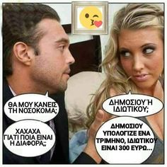 Funny Stories, Stupid Funny Memes, Funny Pictures, Life Quotes, Greeks, Diet, Humor, Fanny Pics, Quotes About Life