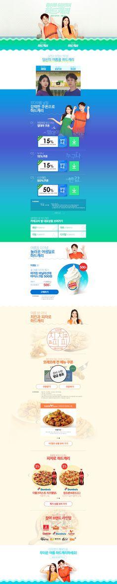 #2017년8월3주차 #G마켓 #하드캐리 www.gmarket.co.kr