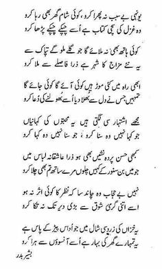Nice Poetry, Love Romantic Poetry, Poetry Quotes In Urdu, Best Urdu Poetry Images, Love Poetry Urdu, My Poetry, Poetry Books, Urdu Quotes, Poetry Lines