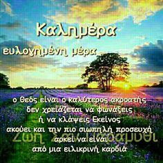 Good Morning Good Night, Greek Quotes, Beautiful Pictures, Greeting Cards, Decor, Dekoration, Decoration, Pretty Pictures