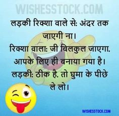 Jokes In Hindi Images, Sms Jokes, Boys Vs Girls, Wife Jokes, Image Collection, Funny Memes, Collections, Jokes Sms, Guys Vs Girls