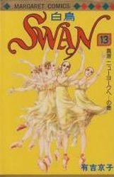 Shoujo, Swan, Swans