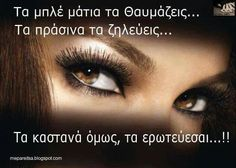Look at them lashes Public Exposure, Slay All Day, Greek Quotes, Wild Child, Beauty Make Up, Woman Quotes, Beauty Hacks, Beauty Tips, Makeup Looks