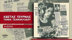 Κώστας Τουρνάς - Τάνια Τσανακλίδου - Η Έλλη - Official Audio Release