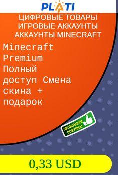 Minecraft Premium Полный доступ Смена скина   подарок Цифровые товары Игровые аккаунты Аккаунты Minecraft