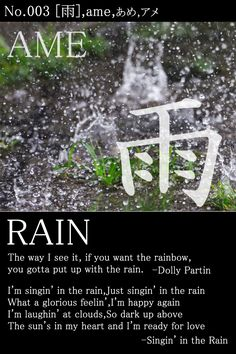 n japan, we have the rainy season in early summer call 'tsuyu'.  #japan