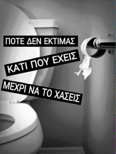 Οι πιο αστείες εικόνες της ημέρας!!! - e-frapedia Funny Cute, The Funny, Jokes Quotes, Memes, Funny Greek Quotes, Laugh Out Loud, Cool Pictures, Funny Jokes, Lol