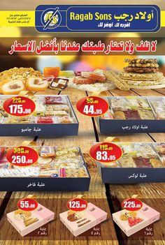 عروض اولاد رجب مصر ليوم الخميس 1/12/2016 حلاوة زمان - https://www.3orod.today/egypt-offers/awladragab-offers/%d8%b9%d8%b1%d9%88%d8%b6-%d8%a7%d9%88%d9%84%d8%a7%d8%af-%d8%b1%d8%ac%d8%a8-%d9%85%d8%b5%d8%b1-%d9%84%d9%8a%d9%88%d9%85-%d8%a7%d9%84%d8%ae%d9%85%d9%8a%d8%b3-1122016-%d8%ad%d9%84%d8%a7%d9%88%d8%a9.html