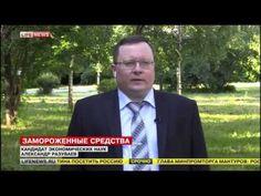 Свежие Новости! Замороженные имущество России в Бельгии может аукнуться ...