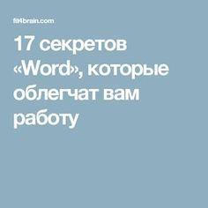 17 секретов «Word», которые облегчат вам работу