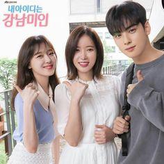My ID is Gangnam Beauty #ChaEunwoo #Astro Korean Drama List, Watch Korean Drama, Drama Film, Drama Movies, Korean Celebrities, Korean Actors, Kdramas To Watch, Lee Dong Min, Lee Sung Kyung