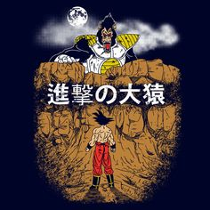 Attack on Oozaru T-Shirt $12.99 Dragon Ball tee at Pop Up Tee!