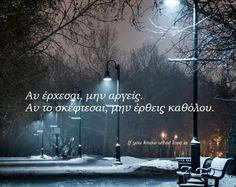 Soul Quotes, Greek Quotes, What Is Love, Favorite Quotes, Lyrics, How Are You Feeling, Passion, Feelings, Words