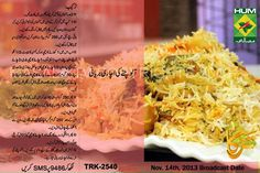 Rice Rice Recipes, Healthy Dinner Recipes, My Recipes, Baking Recipes, Chicken Recipes, Bread Recipes, Masala Tv Recipe, Biryani Recipe, Cooking Recipes In Urdu