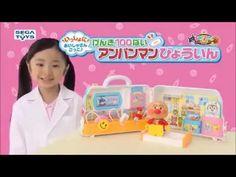 【TVCM】アンパンマンとおいしゃさんごっこ❤ Toy CM Anpanman Japanese kids TV Animation Comme...