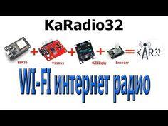 Блог пользователя nadim24 на DRIVE2. --- Сам проект Ka-Radio32 --- 1. FAQ — Начало всей истории — среда, команды и т.д. 2. FAQ — Настроенная среда разработки Питон — msys32 для KaRadio32 3. FAQ — Файл конфигурации для KaRadio32 4. FAQ — Прошивка KaRadio32 — Платы — Комплектующие 5. WiFi радио — версия 2.0 — KaRadio32 6. WiFi радио — в… Internet Radio, Arduino, Wifi, Display, Floor Space, Billboard