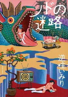 I selected this design because I liked how it was weird and unique. Art And Illustration, Illustrations And Posters, Graphic Design Illustration, Japanese Poster, Japanese Art, Psychedelic Art, Collage Kunst, Illustrator, Kunst Poster