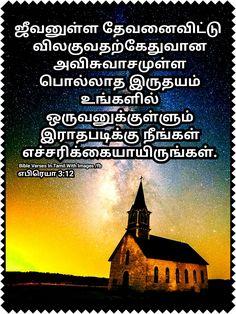 Tamil Bible Words, Jesus Wallpaper, Jesus Painting, Christian Art, Bible Verses, Religion, Catholic Art, Jesus Drawings, Scripture Verses