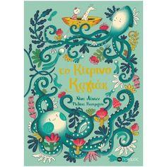 Το κίτρινο καγιακ - Εκδόσεις Ποταμός Cover, Books, Kids, Art, Young Children, Art Background, Libros, Boys, Kunst