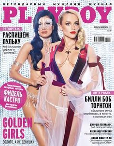 Golden Girls.Playboy Rusia, Enero,Febrero, 2017