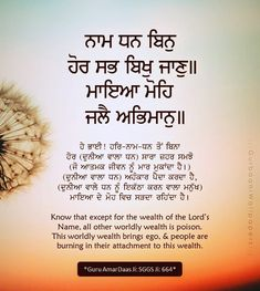 Gurbani Quotes, Movie Posters, Film Poster, Film Posters