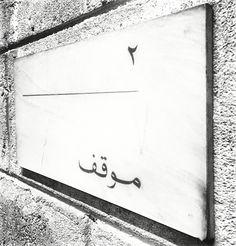 Old Arabic Parking Signage #Kuwait