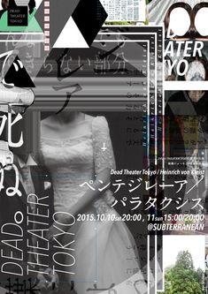 Dead Theater - Yujiro Sagami