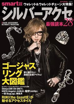 RUKI of the GazettE on the cover of「smart Special Edition Silver Accessory Vol. 28」magazine which will be released on May 23rd, 2014.   (via rukiskoibito)
