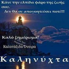 Good Night, Movies, Movie Posters, Nighty Night, Films, Film Poster, Cinema, Movie, Film